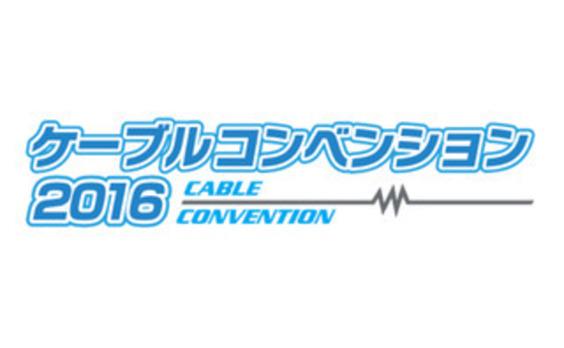 「ケーブルコンベンション2016」開催