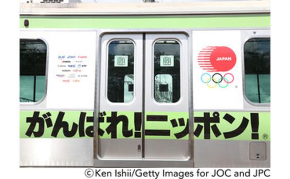 ゴールドパートナーが合同で、 「がんばれ!ニッポン号」運行