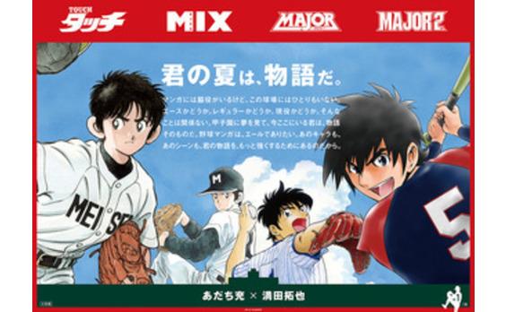 『タッチ』『MAJOR』など人気漫画のポスターが甲子園球場に出現