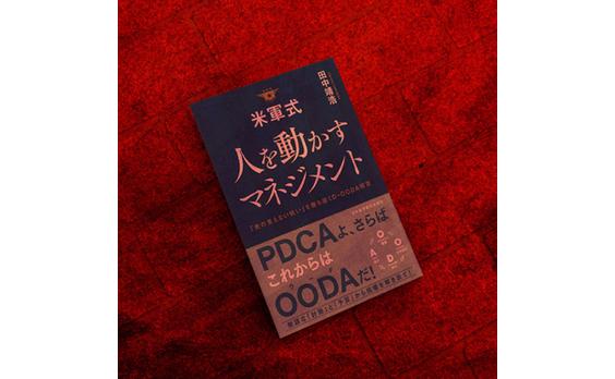 マーケティングはPDCAからOODAへ -シン・ゴジラも倒せる!?米軍最新式マネジメントで「任せて、勝つ」-