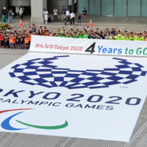 都民広場に巨大な東京パラリンピックの エンブレムが出現(動画あり)