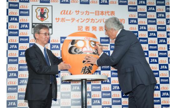 KDDIがサッカー日本代表チームの サポーティングカンパニーに