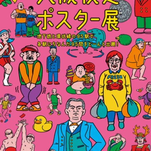 「大阪検定ポスター展」ウェブサイト公開。大阪を知れば大阪がもっとおもしろくなる。