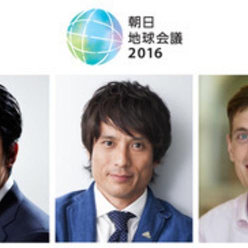 【参加者募集】「朝日地球会議2016」環境その先へ 持続可能な社会の実現
