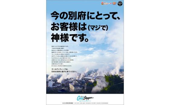 新聞広告大賞は「Go!Beppu おおいたへ行こう!キャンペーン」
