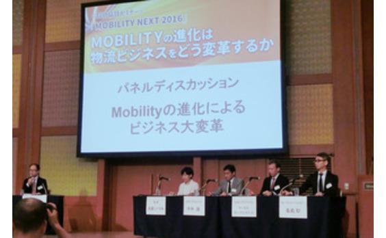 物流の現場から起こるモビリティーのイノベーション!「MOBILITY NEXT 2016」を開催
