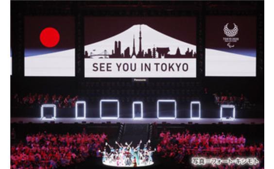 リオパラリンピック閉幕   日本、メダル総数で前大会を上回り 2020年に弾み