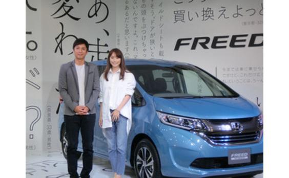 Honda新型「フリード/フリードプラス」発表会