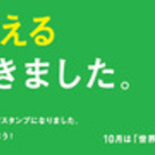 「世界食料デー」月間「のこりものがたり~食べる、を考えるLINEスタンプ」 できました!
