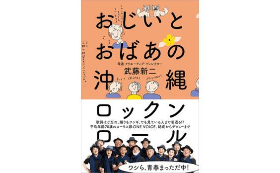 書籍『おじいとおばあの沖縄ロックンロール』発売