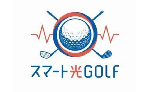 メンタル状態を見える化する 「スマート光ゴルフ」発表