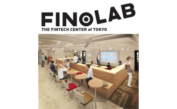 フィンテックの拠点、FINOLABが来春リニューアルオープン!