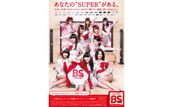 """BS21社が共同キャンペーン「あなたの""""SUPER""""がある」を展開"""