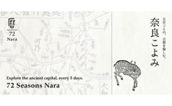 電通と平凡社の共同プロジェクト「うつくしいくらしかた研究所」が暦アプリケーション「奈良こよみ/72 Seasons Nara」をリリース