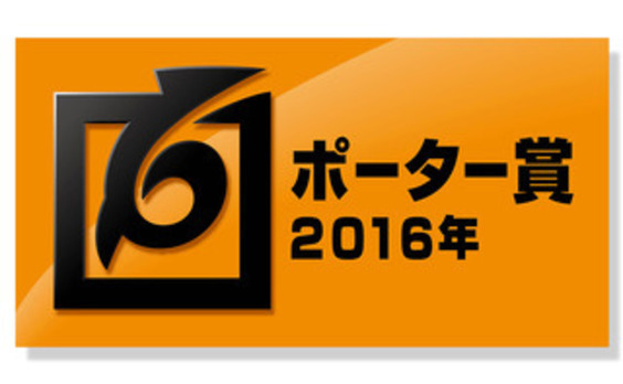 4社が2016年度ポーター賞を受賞