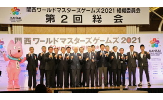 関西ワールドマスターズゲームズ2021の競技種目と開催地が決定