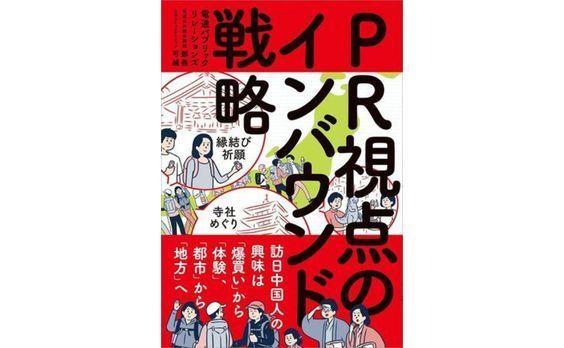 訪日中国人向けPRの専門書『PR視点のインバウンド戦略』刊行