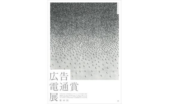 アド・ミュージアム東京で「第69回広告電通賞展」開催