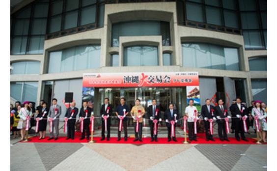 沖縄で国際商談会~日本とアジアを結ぶ拠点としての優位性を世界に発信