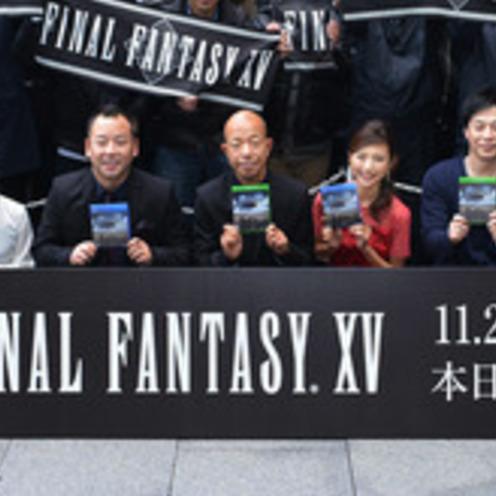 世界同時発売! ファイナルファンタジーXV発売記念イベント