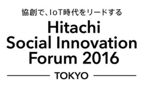 「Hitachi Social Innovation Forum 2016 TOKYO」に3万6000人