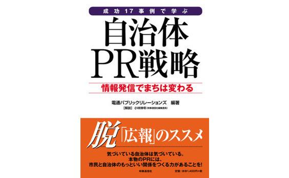 『成功17事例で学ぶ 自治体PR戦略-情報発信でまちは変わる』刊行