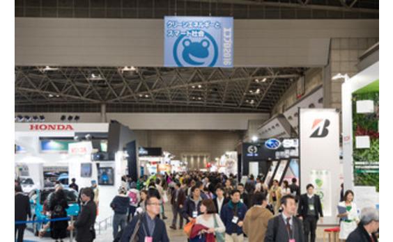 「エコプロ2016 」  環境・エネルギーの総合展示会に 17万人が来場
