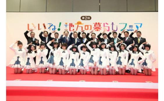 第2回 いいね!地方の暮らしフェア -「AKB48 Team 8」も応援にー