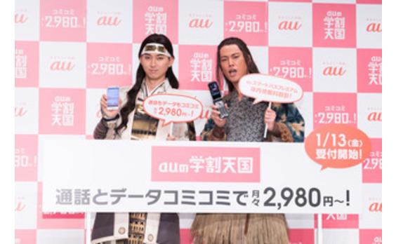 au発表会2017 Spring  「今年はチャレンジングな年に!」   「三太郎」の2人も登場