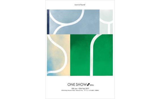 ブランドが選び、進んだ道。「ONE SHOW 2016展」を19日から開催!