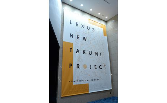 「LEXUS NEW TAKUMI PROJECT 」   全国の匠が作品を公開しプレゼンテーション