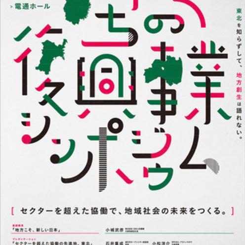第5回「みちのく復興事業シンポジウム」 3月に開催