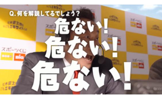 スポーツくじ PRムービー   松木さんが熱く解説しているのは サッカーじゃない?