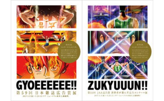 「日本雑誌広告賞展」と「JAA広告賞 消費者が選んだコンクール展」を開催