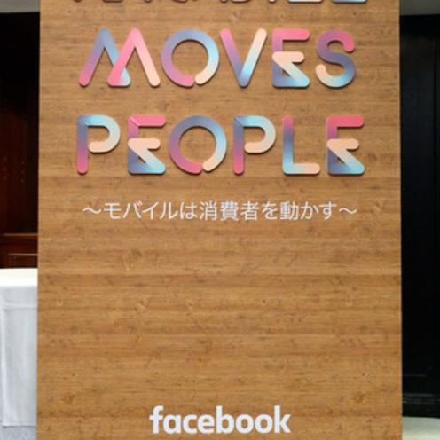 フェイスブック ジャパンがクライアント向けイベント 「モバイルは消費者を動かす」を開催
