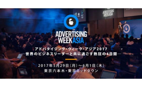 アドバタイジング・ウィーク・アジア2017が5月29日からの4日間東京・六本木で開催
