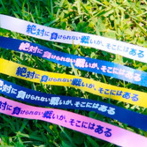 「絶対に負けられないミサンガ」プロジェクト   収益を熊本県に寄付