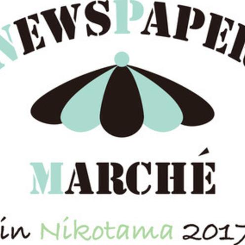 新聞との新しい出会いを提供~二子玉川で「NEWSPAPER MARCHÉ」4月開催