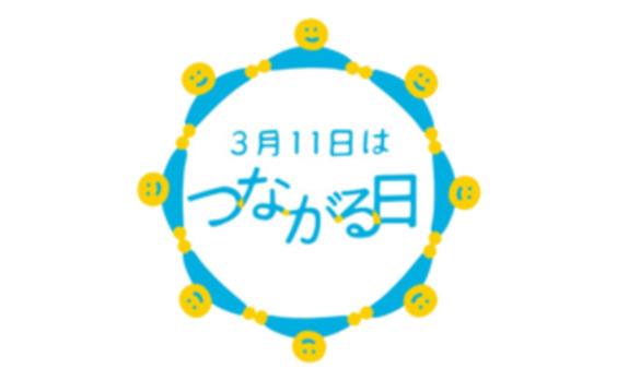 東日本大震災を風化させない 311を「つながる日」に