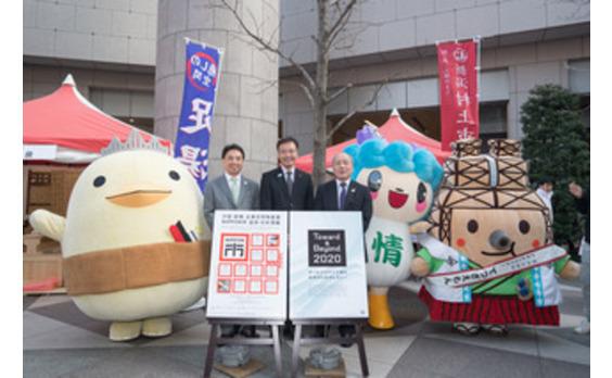 「汐留・新橋 企業合同物産展」   日本酒に足湯、ゆるキャラも登場し、 にぎわい