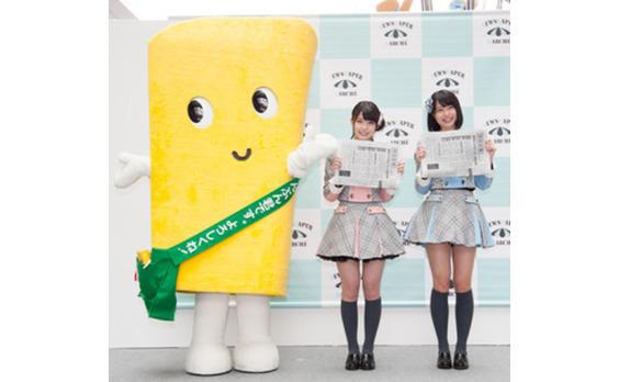 新聞との出会いつくるイベント「NEWSPAPER MARCHÉ」二子玉川で、AKB48チーム8も新聞アピール