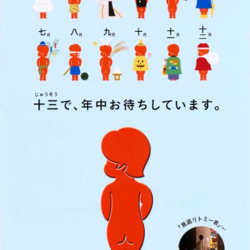 大阪広告協会70周年記念事業「あいたかってん、大阪で~」表彰式開く