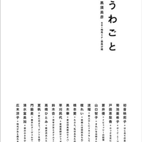 『うわごと』刊行