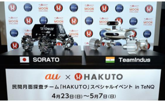 ロボット月面探査レース   HAKUTOとインドチームが 共同イベントを開催