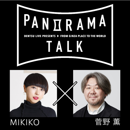 Dentsu Live Presents パノラマトーク#03「『演出振付家』という仕事、MIKIKOの演出術とは?」開催!