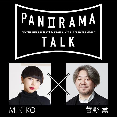 Dentsu Live Presents パノラマトーク#03「『演出振付家』という仕事、MIKIKOの演出術とは?」開催!