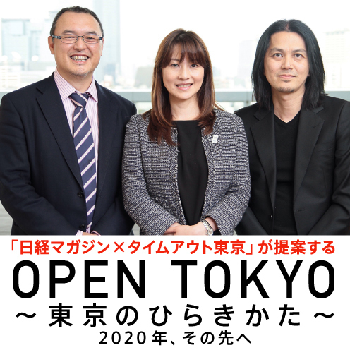 OPEN TOKYO 〜東京のひらきかた〜