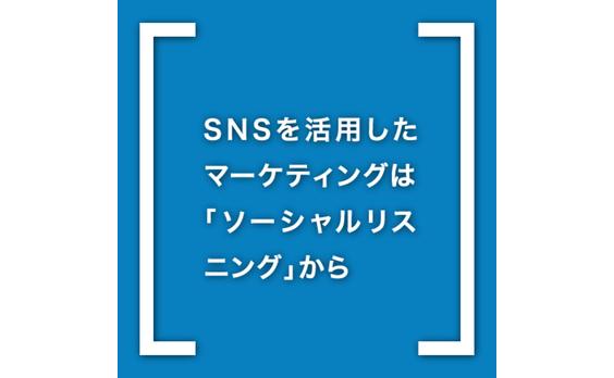 【定石5】顧客理解とファン基盤拡大のためにSNS活用から始める