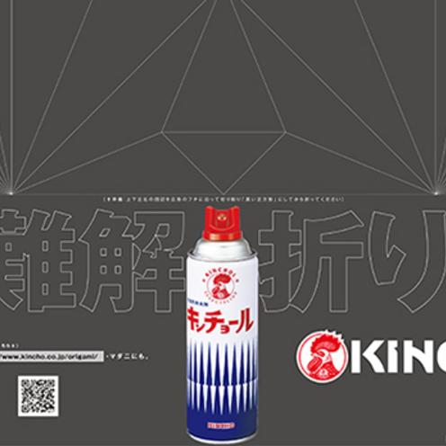 """「キンチョール」新聞広告    超難解折り紙で""""あいつ""""ができる!?"""