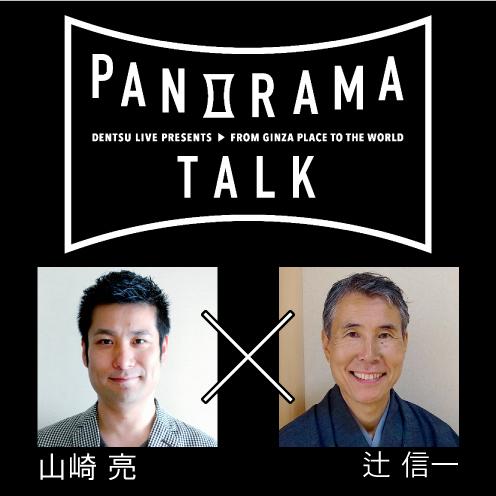 Dentsu Live Presents パノラマトーク#04 「地域の『唯一無二』どうやってつくるの?」 開催!